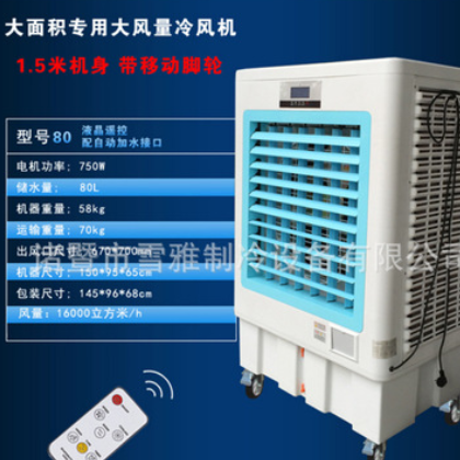 供应2019路地式冷风机大功率移动冷风扇 厂房降温快 高质量水冷机