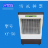 50移动冷风机 高效率水冷空调扇 节能环保供应冷风机通风设备批发