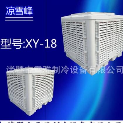 供应冷风机 环保变频空调工业制冷冷风机 养猪场负压湿帘冷风机