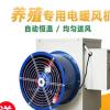 升温设备 价格实惠 升温快 环保供暖设备 应用广泛 鸡鸭大棚