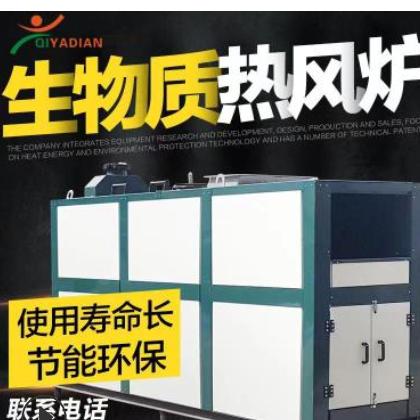广州燃油燃气热风炉生物质热风炉实力厂家注重品质