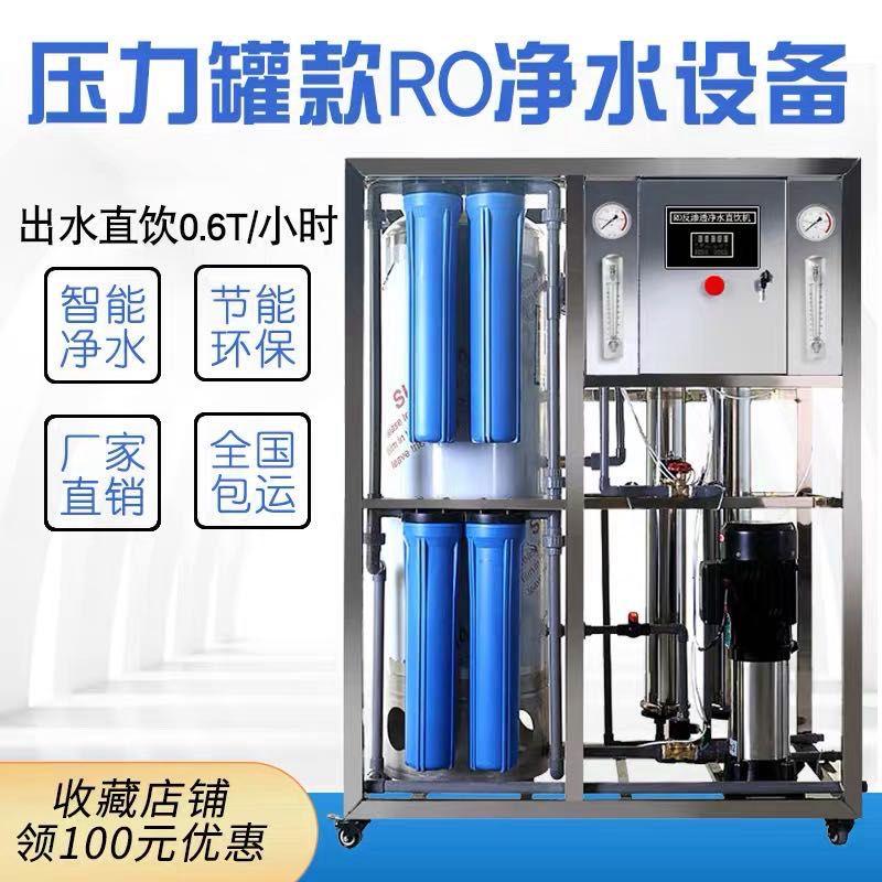 RO反渗透商用去离子软化水过滤器纯水处理直饮机