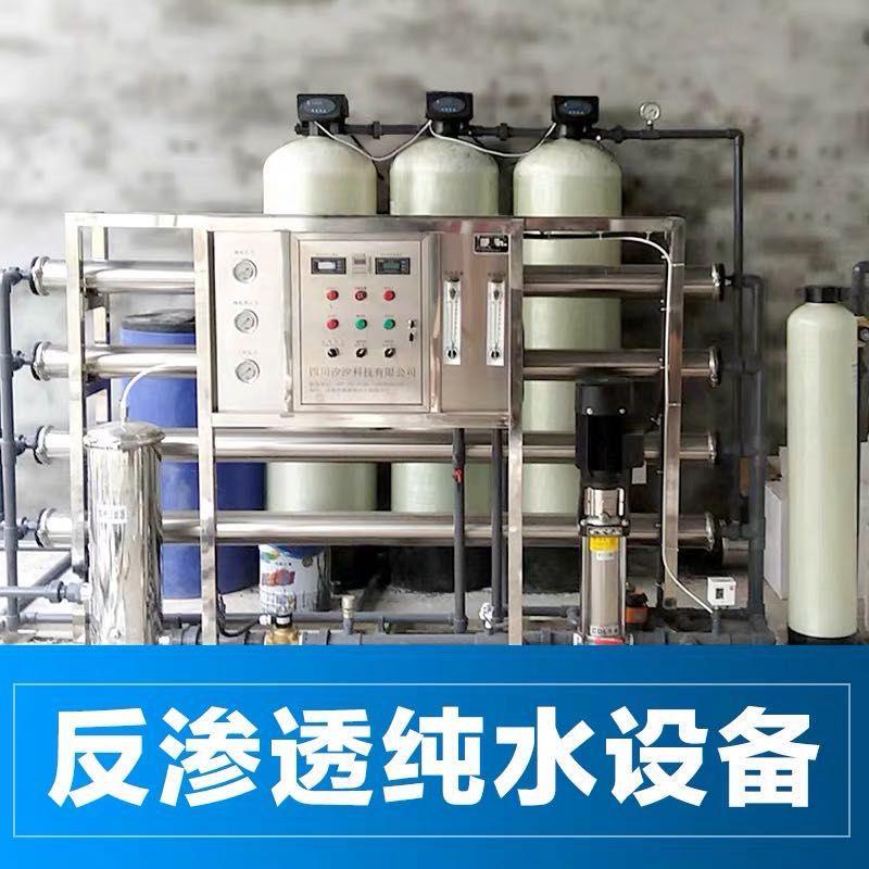 工业大型纯水机反渗透纯水设备装置RO工业水机纯净水设备