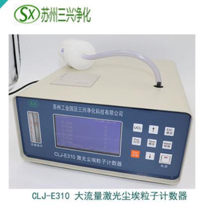 大流量CLJ-E310激光尘埃粒子计数器,多模式测量在线监控