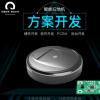 智能扫地机方案物联网扫地机器人软硬件定制开发APP程序设计
