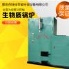 生物质蒸汽锅炉厂家直销易操作安装简单快捷出气快生物质蒸汽锅炉