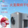 火龙果烘干机 火龙果大型烘干机 火龙果烘干机生产厂家