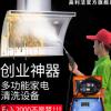 高利洁全能家电清洗设备 油烟机空调清洗机多功能家电清洗一体机