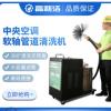 高利洁大型中央空调软轴清洗一体机 K7 中央空调支风管清洗设备