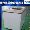 深圳模具清洗机,五金精密零件电解清洗机,模具零件超声波清洗机