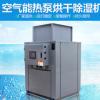 厂家直销空气能热泵除湿机 热泵烘干机 空气能烘干设备支持定制
