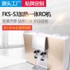 净水器家用直饮常温加热一体机壁挂自来水RO反渗透厨房台式过滤器