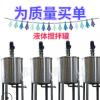 新环保节能型3000L液体搅拌桶不锈钢电加热搅拌罐原料混合机厂家