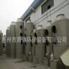 废气设备加工喷淋塔 废气塔 定做废气处理设备废水处理设备