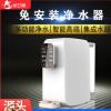 加热一体机 即热可调温RO直饮机 台式免安装净水器RO反渗透纯水机
