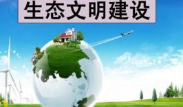 先河环保董事长李玉国两会心声:生态文明建设的大局下 全方位助力环保改革与突破工作