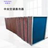 加工定制表冷器 换热器 翅片式冷凝器 空调盘管表冷器