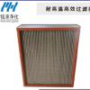 生产厂家直销 不锈钢框耐高温高效空气过滤器 过滤网 烤箱过滤器
