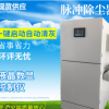 单机除尘器厂家直销单机脉冲滤筒除尘器工业粉尘收集器单机除尘器