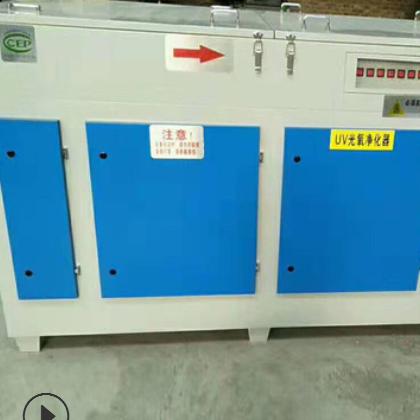 光氧废气处理设备 工业除味净化器uv光氧净化器