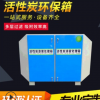 厂家直销 活性炭吸附箱 活性炭净化吸附箱 活性炭吸附箱定制
