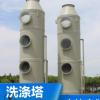 废气处理环保设备PP洗涤塔 工厂废气净化设备pp喷淋塔 酸雾废气塔