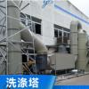 厂家直销 环保废气设备 PP喷淋塔 水淋塔 PP洗涤塔 酸雾净化塔