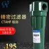 厂家1立方国盈汉克森型CTA冷干机过滤器不锈钢压缩空气精密过滤器