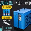 厂家直销1立方冷冻式干燥机 压缩空气干燥机除水干燥空压机冷干机