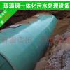 房地产一体化污水处理设备 严密性好 赣州污水处理设备 安全高效