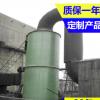 洗涤塔玻璃钢脱硫塔工业废水处理设备酸雾净化塔净化水喷淋塔