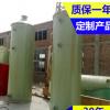 厂家直销玻璃钢脱硫塔窑炉废气喷淋塔玻璃钢净化塔洗涤塔