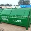 3立方钩臂式垃圾箱 碳钢垃圾箱 新农村铁质垃圾箱生产厂家