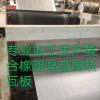 专业加工生产复合橡塑隔音隔热瓦板