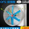 欧镨斯玻璃钢负压风机工业排气扇畜牧风机厂房车间通风降温设备