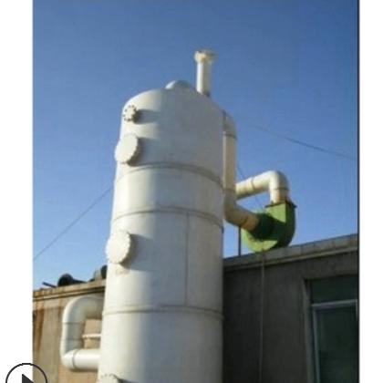 废气处理 聚丙烯废气净化塔 酸性废气 有机废气净化塔