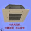 东莞卡式盘管机 FP-136KM4嵌入式空调 3匹走水天花机 厂家