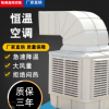 大牧人同配置工业冷风机环保空调水蒸发制冷换气水帘保湿降温通风