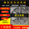 推拉式负压风机畜牧养殖大棚厂房工业排风扇大功率降温设备厂家