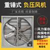重锤式负压风机工业通风设备畜牧养殖大棚散热温室大功率降温风扇