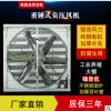 工业负压风机重锤式排气扇降温通风设备畜牧养殖排风机厂家直销