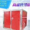高温烤漆房 高温喷漆房喷塑设备 高温固化房 高温烘干房涂装设备