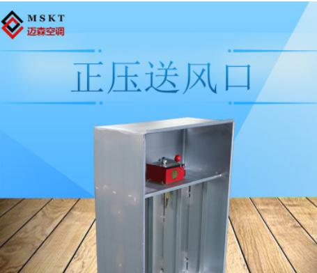 厂家加工定制正压送风口 多叶排烟口常闭常开电动板式正压送风口