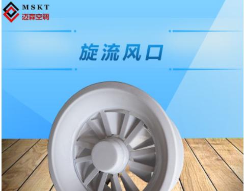 ABS圆形散流器风口 铝合金电动调节旋流风口 温控中央空调出风口