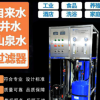 0.25吨反渗透水处理设备净化水纯净水设备净水设备商用自来水过滤