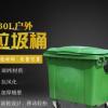 【垃圾箱】户外可移动挂车带轮垃圾桶市政环卫中转660L加厚垃圾箱