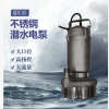 厂家直销全不锈钢220V家用自吸高扬程大流量潜水泵排污泵农用灌溉