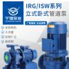 IRG立式管道离心泵高扬程工业消防高压泵三相380V热水锅炉循环泵