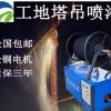 建筑工地塔吊喷淋系统设备塔机喷淋喷雾机喷淋机降温雾化除尘设备