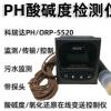 科瑞达PH检测仪 PH5500系列酸碱度在线分析仪PH5520酸碱度测试仪